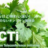 ポリファーマシーとの上手な付き合い方 in PaCTi