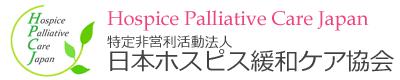 日本ホスピス緩和ケア協会ウェブサイトへのリンク